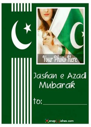 Independence-Day-Pakistan-Photo-Frame-Download