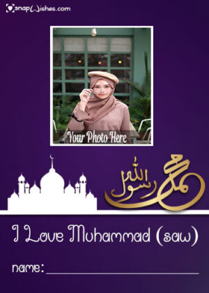 i-love-muhammad-photo-card-free-download